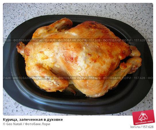Курица, запеченная в духовке, фото № 157628, снято 23 декабря 2007 г. (c) Geo Natali / Фотобанк Лори