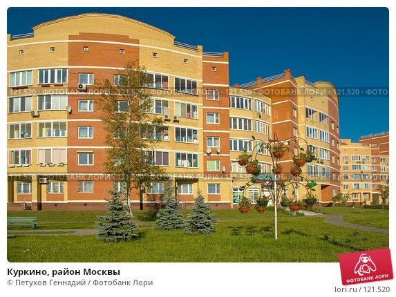 Куркино, район Москвы, фото № 121520, снято 21 сентября 2007 г. (c) Петухов Геннадий / Фотобанк Лори