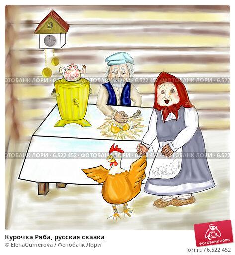 Купить «Курочка Ряба, русская сказка», иллюстрация № 6522452 (c) ElenaGumerova / Фотобанк Лори