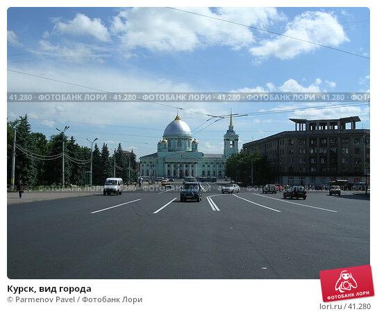 Купить «Курск, вид города», фото № 41280, снято 9 июня 2005 г. (c) Parmenov Pavel / Фотобанк Лори