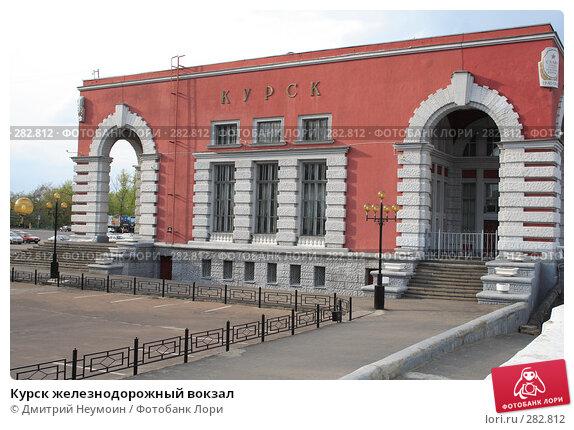 Курск железнодорожный вокзал, эксклюзивное фото № 282812, снято 19 апреля 2008 г. (c) Дмитрий Неумоин / Фотобанк Лори