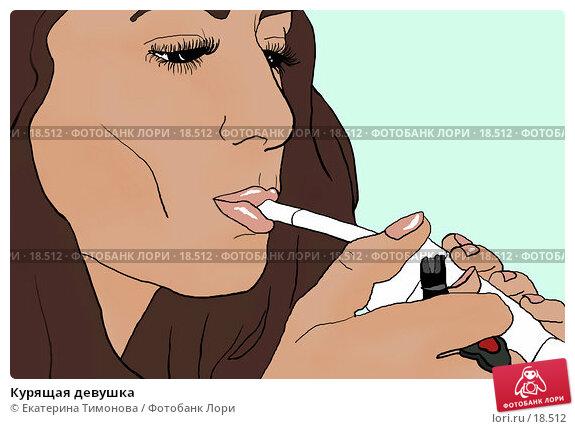 Курящая девушка, иллюстрация № 18512 (c) Екатерина Тимонова / Фотобанк Лори