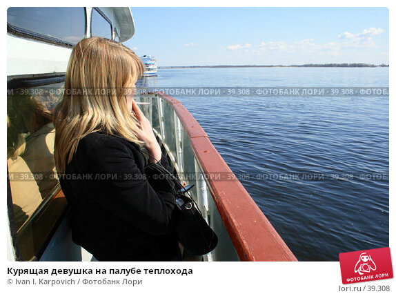 Курящая девушка на палубе теплохода, фото № 39308, снято 25 апреля 2007 г. (c) Ivan I. Karpovich / Фотобанк Лори
