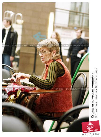 Курящая пожилая женщина, фото № 14800, снято 13 марта 2005 г. (c) Лисовская Наталья / Фотобанк Лори