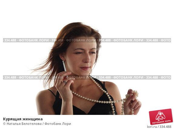 Курящая женщина, фото № 334488, снято 31 мая 2008 г. (c) Наталья Белотелова / Фотобанк Лори