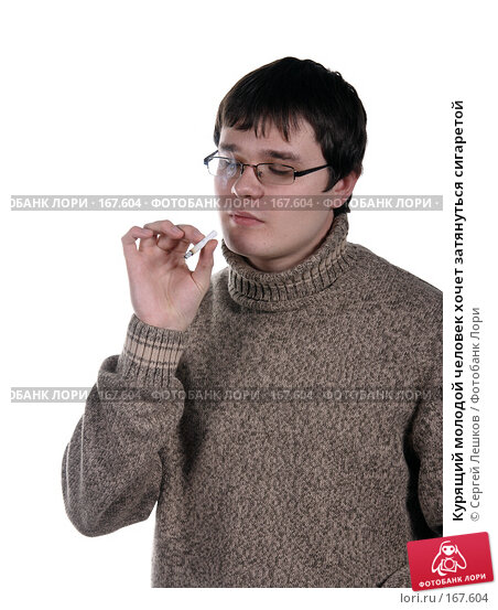 Курящий молодой человек хочет затянуться сигаретой, фото № 167604, снято 25 ноября 2007 г. (c) Сергей Лешков / Фотобанк Лори