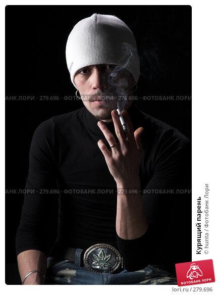 Курящий парень, фото № 279696, снято 16 февраля 2008 г. (c) hunta / Фотобанк Лори