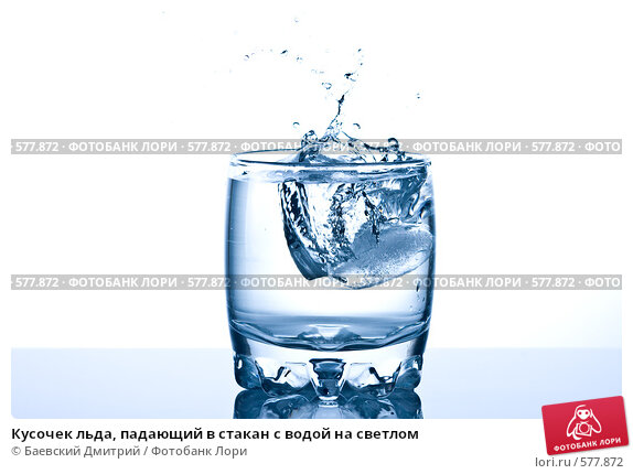 Кусочек льда, падающий в стакан с водой на светлом. Стоковое фото, фотограф Баевский Дмитрий / Фотобанк Лори