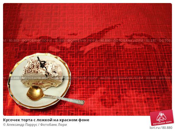 Купить «Кусочек торта с ложкой на красном фоне», фото № 80880, снято 7 января 2007 г. (c) Александр Паррус / Фотобанк Лори