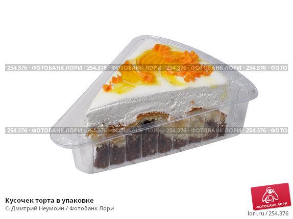 Кусочек торта в упаковке, эксклюзивное фото № 254376, снято 14 июня 2006 г. (c) Дмитрий Неумоин / Фотобанк Лори