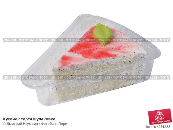 Кусочек торта в упаковке, эксклюзивное фото № 254388, снято 14 июня 2006 г. (c) Дмитрий Нейман / Фотобанк Лори