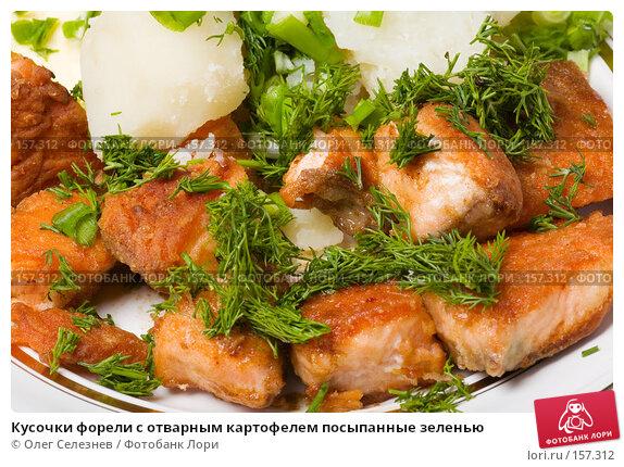 Кусочки форели с отварным картофелем посыпанные зеленью, фото № 157312, снято 21 декабря 2007 г. (c) Олег Селезнев / Фотобанк Лори