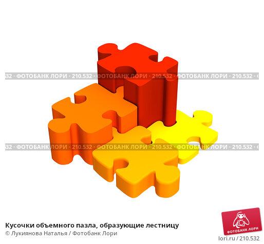 Купить «Кусочки объемного пазла, образующие лестницу», иллюстрация № 210532 (c) Лукиянова Наталья / Фотобанк Лори
