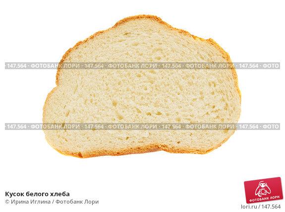 Кусок белого хлеба, фото № 147564, снято 23 ноября 2007 г. (c) Ирина Иглина / Фотобанк Лори