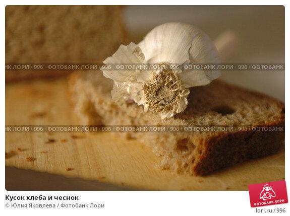 Кусок хлеба и чеснок, фото № 996, снято 27 февраля 2006 г. (c) Юлия Яковлева / Фотобанк Лори