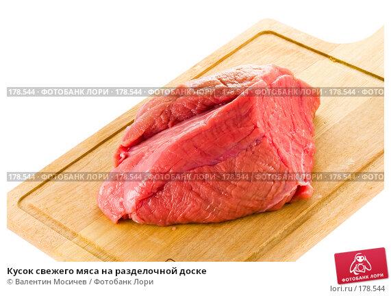Кусок свежего мяса на разделочной доске, фото № 178544, снято 14 октября 2007 г. (c) Валентин Мосичев / Фотобанк Лори