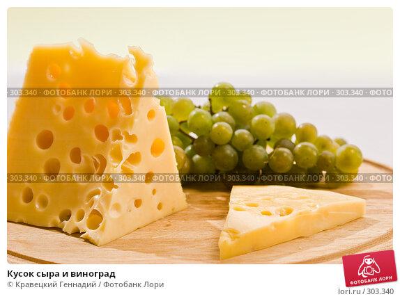 Кусок сыра и виноград, фото № 303340, снято 20 сентября 2005 г. (c) Кравецкий Геннадий / Фотобанк Лори