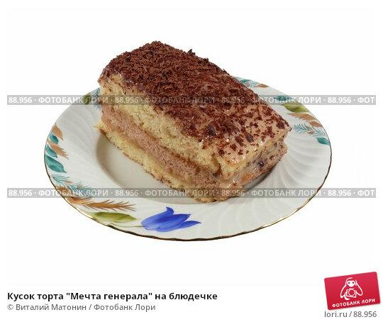 """Кусок торта """"Мечта генерала"""" на блюдечке, фото № 88956, снято 27 сентября 2007 г. (c) Виталий Матонин / Фотобанк Лори"""