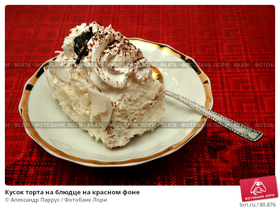 Кусок торта на блюдце на красном фоне, фото № 80876, снято 7 января 2007 г. (c) Александр Паррус / Фотобанк Лори