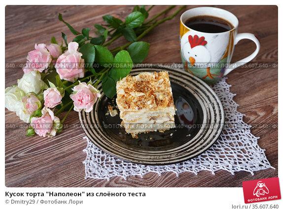 """Кусок торта """"Наполеон"""" из слоёного теста. Стоковое фото, фотограф Dmitry29 / Фотобанк Лори"""