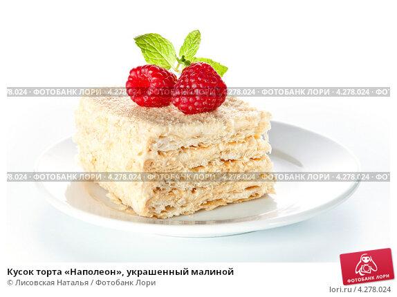 Купить «Кусок торта «Наполеон», украшенный малиной», фото № 4278024, снято 10 февраля 2013 г. (c) Лисовская Наталья / Фотобанк Лори