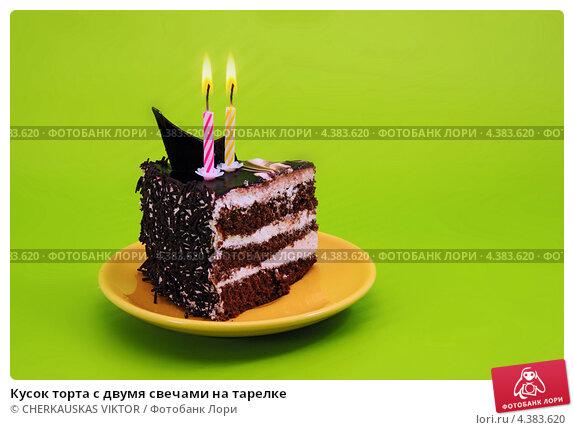 Фотографии свечей на кусочку торта