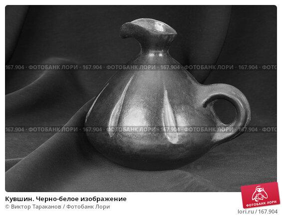 Купить «Кувшин. Черно-белое изображение», эксклюзивное фото № 167904, снято 6 января 2008 г. (c) Виктор Тараканов / Фотобанк Лори