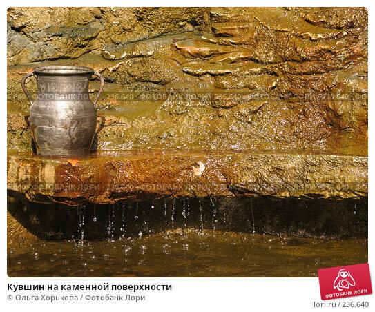 Купить «Кувшин на каменной поверхности», фото № 236640, снято 19 августа 2007 г. (c) Ольга Хорькова / Фотобанк Лори