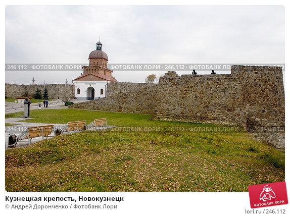 Кузнецкая крепость, Новокузнецк, фото № 246112, снято 8 октября 2005 г. (c) Андрей Доронченко / Фотобанк Лори