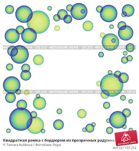 Квадратная рамка с бордюром из прозрачных радужных пузырей (обработанный фрактал), иллюстрация № 137212 (c) Tamara Kulikova / Фотобанк Лори