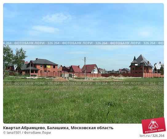 Квартал Абрамцево, Балашиха, Московская область, эксклюзивное фото № 326264, снято 9 июня 2008 г. (c) lana1501 / Фотобанк Лори