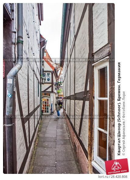 Купить «Квартал Шноор (Schnoor). Бремен. Германия», фото № 28420808, снято 1 мая 2018 г. (c) Сергей Афанасьев / Фотобанк Лори