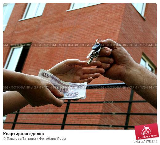 Квартирная сделка, фото № 175644, снято 15 августа 2007 г. (c) Павлова Татьяна / Фотобанк Лори