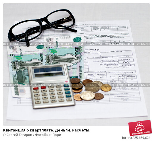 Купить «Квитанция о квартплате. Деньги. Расчеты.», фото № 25669624, снято 4 марта 2017 г. (c) Сергей Тагиров / Фотобанк Лори