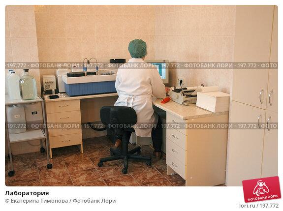 Лаборатория, фото № 197772, снято 31 января 2007 г. (c) Екатерина Тимонова / Фотобанк Лори