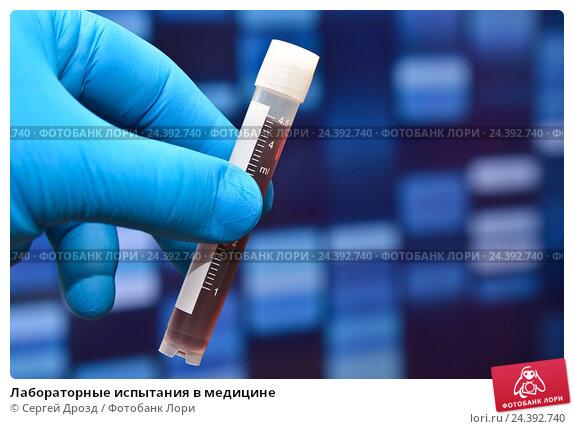 Купить «Лабораторные испытания в медицине», фото № 24392740, снято 23 ноября 2016 г. (c) Сергей Дрозд / Фотобанк Лори