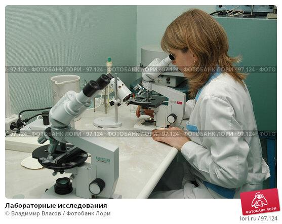 Купить «Лабораторные исследования», фото № 97124, снято 31 мая 2005 г. (c) Владимир Власов / Фотобанк Лори