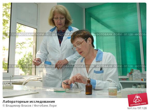 Купить «Лабораторные исследования», фото № 97128, снято 31 мая 2005 г. (c) Владимир Власов / Фотобанк Лори