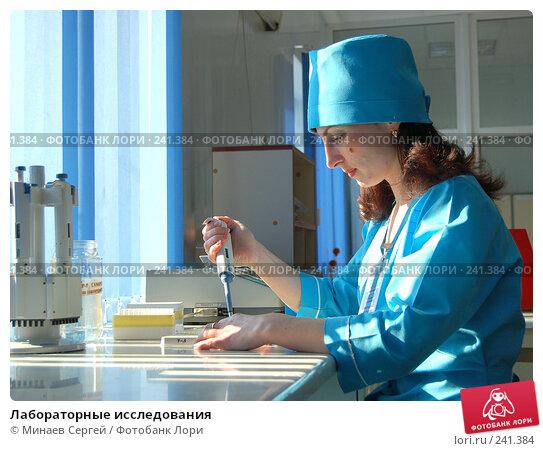 Купить «Лабораторные исследования», фото № 241384, снято 7 марта 2007 г. (c) Минаев Сергей / Фотобанк Лори