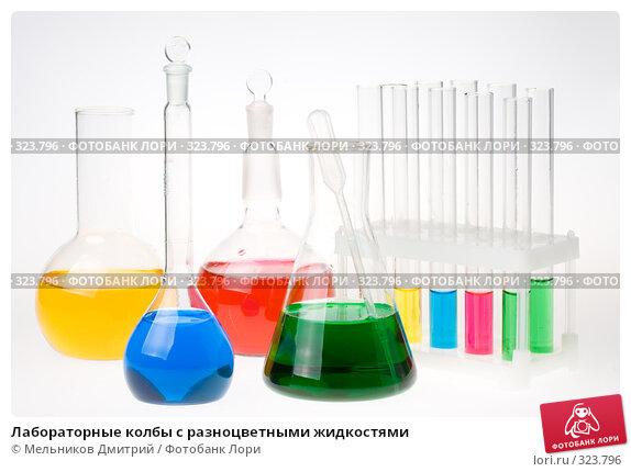 Лабораторные колбы с разноцветными жидкостями, фото № 323796, снято 11 июня 2008 г. (c) Мельников Дмитрий / Фотобанк Лори