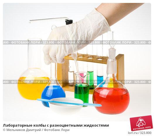 Лабораторные колбы с разноцветными жидкостями, фото № 323800, снято 11 июня 2008 г. (c) Мельников Дмитрий / Фотобанк Лори