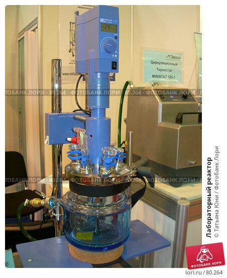 Лабораторный реактор, эксклюзивное фото № 80264, снято 5 сентября 2007 г. (c) Татьяна Юни / Фотобанк Лори