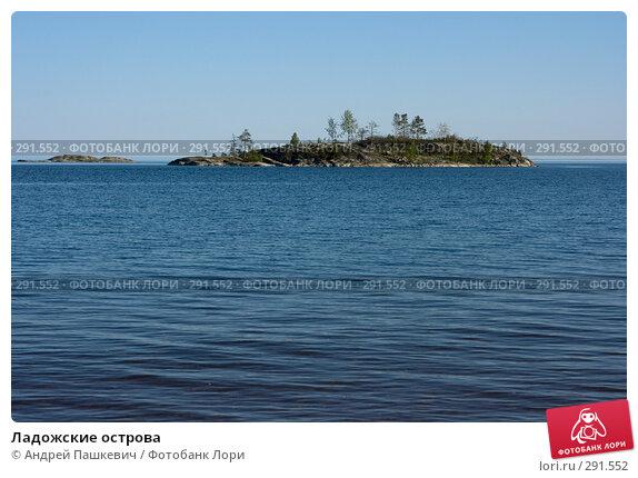 Ладожские острова, фото № 291552, снято 2 июня 2007 г. (c) Андрей Пашкевич / Фотобанк Лори