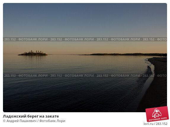 Ладожский берег на закате, фото № 283152, снято 2 июня 2007 г. (c) Андрей Пашкевич / Фотобанк Лори