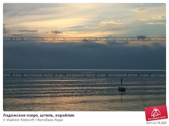 Ладожское озеро, штиль, кораблик, фото № 8264, снято 27 августа 2005 г. (c) Vladimir Fedoroff / Фотобанк Лори