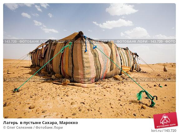 Лагерь  в пустыне Сахара, Марокко, фото № 143720, снято 18 августа 2007 г. (c) Олег Селезнев / Фотобанк Лори
