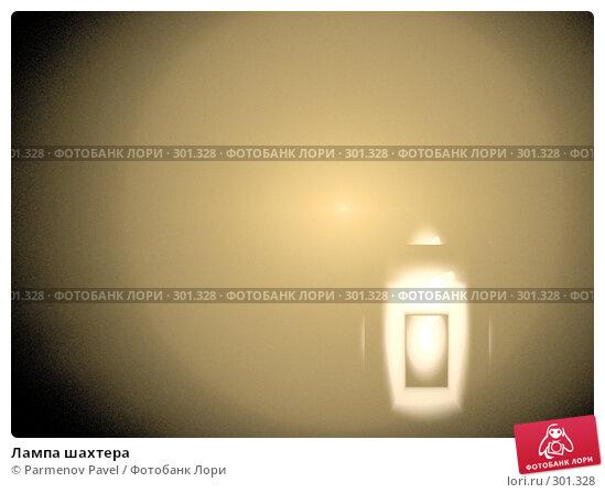 Купить «Лампа шахтера», иллюстрация № 301328 (c) Parmenov Pavel / Фотобанк Лори