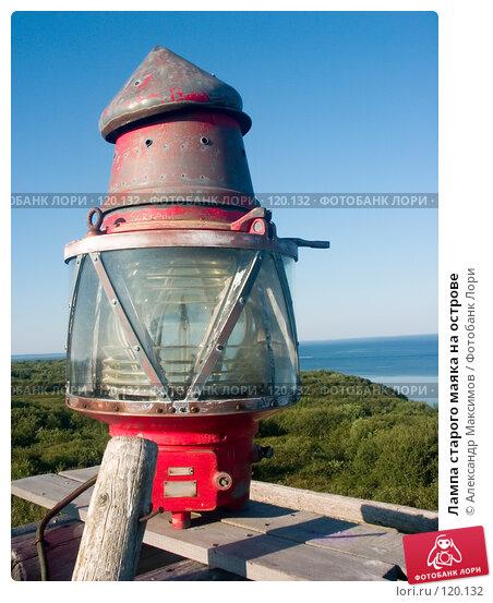 Купить «Лампа старого маяка на острове», фото № 120132, снято 2 августа 2003 г. (c) Александр Максимов / Фотобанк Лори