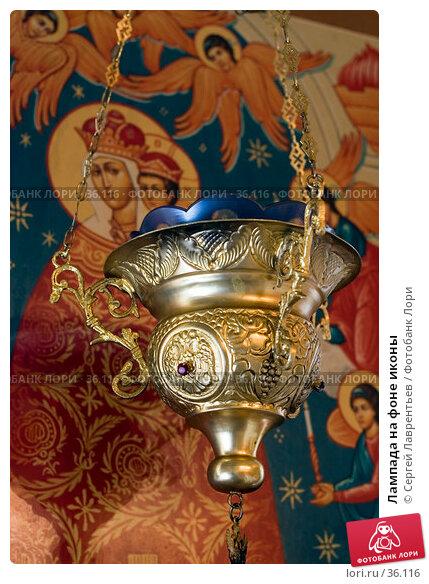 Лампада на фоне иконы, фото № 36116, снято 26 апреля 2007 г. (c) Сергей Лаврентьев / Фотобанк Лори