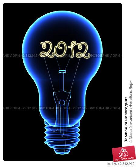 Купить «Лампочка новогодняя», иллюстрация № 2812912 (c) Марат Утимишев / Фотобанк Лори